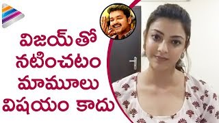 Kajal Aggarwal about Thalapathy Vijay | Kajal Agarwal about Mersal Movie | Telugu FIlmnagar