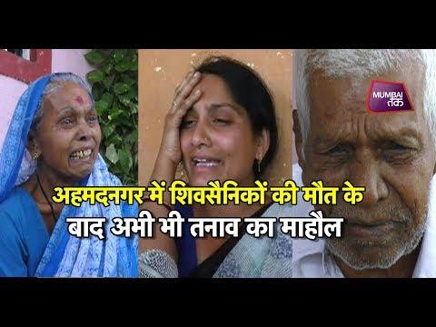 अहमदनगर डबल मर्डर: शिवसेना नेता संजय कोतकर ने बेटे को फोन कर बताया था हत्यारों का नाम  | Mumbai Tak