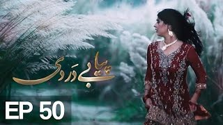 Piya Be Dardi - Episode 50 | A Plus - Best Pakistani Dramas