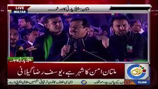 PPP Multan Jalsa | Yousaf Raza Gillani complete speech |15 December 2017 | Rohi