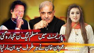 PTI's Asad Qaiser sworn in as 21st NA Speaker | Express Experts 15 August 2018 | Express News