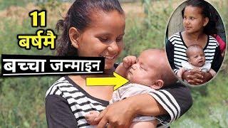 11 बर्स की बहिनी ले बच्चा जन्माइन | कसरी ? सुन्दै अच्चम लाग्ने कुरा | सबै परिवार यसो भन्छ्न ।