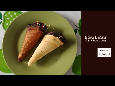Eggless Ice Cream Cone in Tamil | How to Make Ice cream Cone without machine at home