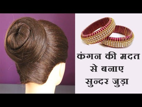 Juda hairstyle with help of bangles || juda trick || hairstyle || girls hairstyle || easy hairstyle