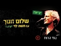 """שלום חנוך - נגד הרוח (מתוך המופע """"יציאה"""" עם משה לוי) Mp3"""