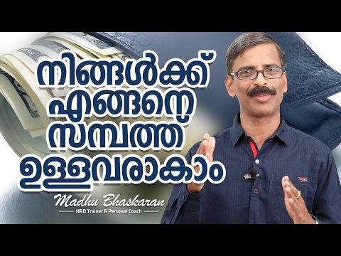 Malayalam Motivation speech -How to be a Rich Person?-