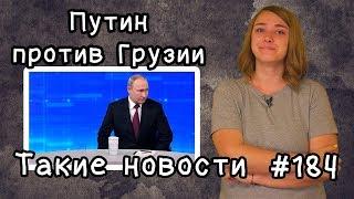Download Путин против Грузии. Такие новости №184 Video