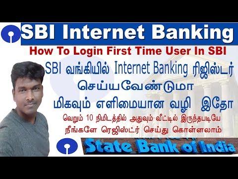SBI INTERNET BANKING REGISTRATION  FOR ONLINE  FULL DETAILS  IN TAMIL