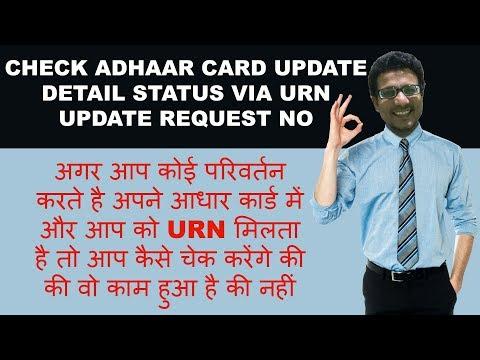 CHECK ADHAAR CARD UPDATE DETAIL STATUS VIA URN UPDATE REQUEST NO
