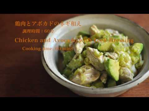 鶏肉とアボカドのネギ和え Chicken and Avocado with Leek Dressing