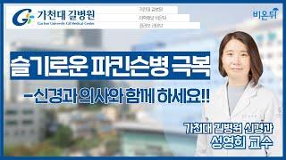 [가천대 길병원 LIVE] '슬기로운 파킨슨병 극복_신경과 의사와 함께 하세요!!' (가천대 길병원 신경과 성영희)