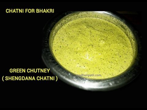 Peanut Coriander Chutney Recipe - Shengdana Chutney recipe