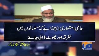 Is Fazlur Rehman be considered clean? Jirga - 19 November 2017