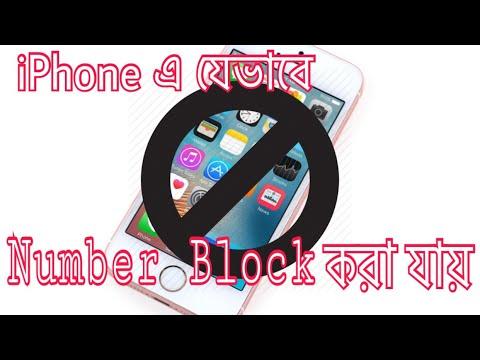 আইফোনে যে ভাবে Phone Number  ব্লক করা যায় । How to block number in iPhone [Bangla]