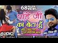 Pandeyji Ka Beta Hoon - Full Song | Mai Re Mai | Superstar Pradeep Pandey