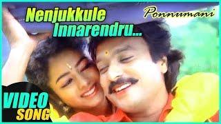 Nenjukkule Innarendru Video Song | Ponnumani Tamil Movie | Karthik | Soundarya | Ilaiyaraaja