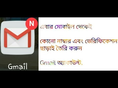 Create a Gmail account without any mobile number and verification from mobile