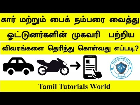 How to Get Car and Bike Vehicles Owner Deatails Tamil Tutorials_HD