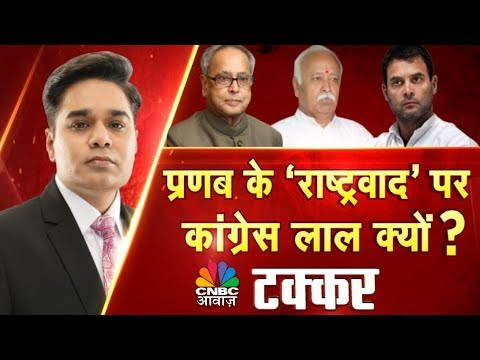 Takkar   प्रणब के 'राष्ट्रवाद' पर कांग्रेस लाल क्यों?   RSS Invite Pranab Mukherjee   CNBC Awaaz