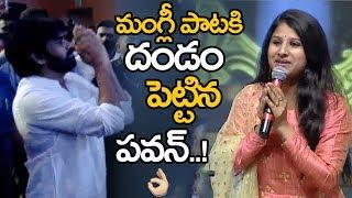 Pawan Kalyan Super Reaction To Mangli Song || Chiranjeevi Birthday Celebrations || NSE