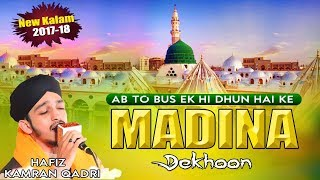New Naat 2016 Ab to Bas Ek Hi Dhun Hai K Madina Dekho- Hafiz Kamran Qadri (HD)