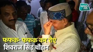 आखिर क्यों रोने लगे MP के पूर्व मुख्यमंत्री SHIVRAJ SINGH CHAUHAN ? #NewsTak