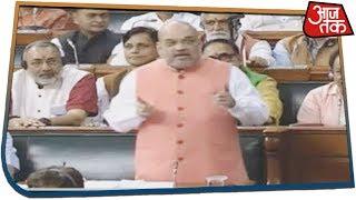 Article 350 पर Lok Sabha में Amit Shah का संबोधन - कश्मीर के लिए लोग 100 कहेंगे हम 110 के लिए तैयार