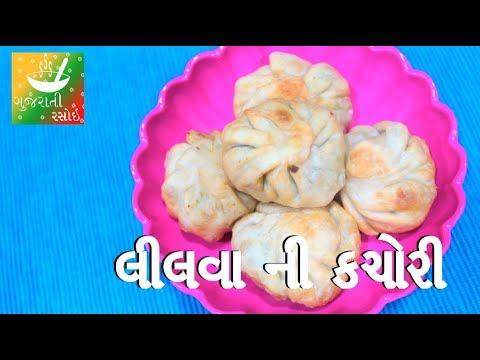 Lilva Ni Kachori | Recipes In Gujarati [ Gujarati Language] | Gujarati Rasoi