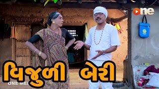 Vijuli Beri  |  Gujarati Comedy | One Media | 2021