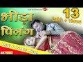 BHEEDA PALANG Anjali Pankaj Mittal New Haryanvi DJ Song 2019 Desi Red Official mp3