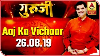 Aaj Ka Vichaar: Adjustment Is Required For A Smooth Relationship | ABP News