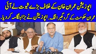 Ahsan Iqbal And Akram Durani Lashes Out On Imran Khan | Press Conference | TPN