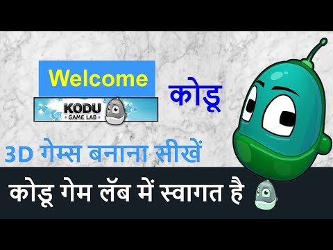 Kodu Game Lab in Hindi - Welcome