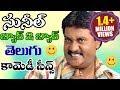 Sunil Back 2 Back Comedy Scenes Telugu Latest Comedy Scenes Volga Videos mp3