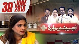 Baray Na-Samaj Tou Bachon Se Kia Umeed? | Emergency Ward | SAMAA TV | 30 June 2018