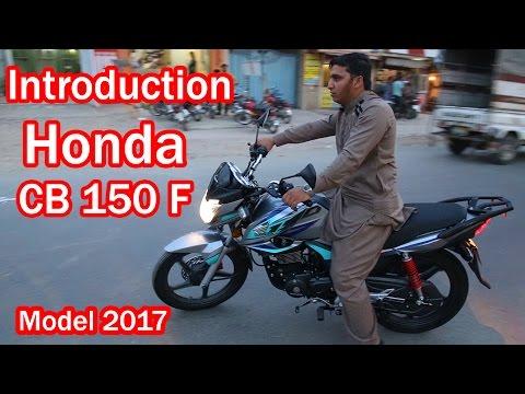 New Honda Motor Bike CB 150 F 2017 Model Introduction