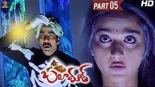 Baladoor Telugu Movie Full HD Part 5/12 | Ravi Teja | Anushka Shetty | Sunil | Suresh Productions