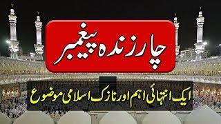 Char Zinda Nabi - Islamic Videos in Urdu - Purisrar Dunya Urdu Informations