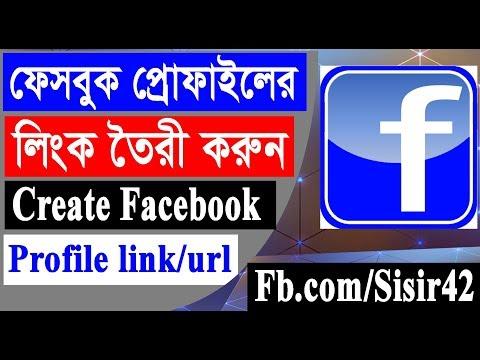 How to create/Change custom url/username on Facebook