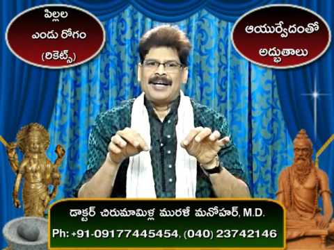 Rickets, Weakness and Sure Remedy in Telugu by Dr. Murali Manohar Chirumamilla, M.D. (Ayurveda)