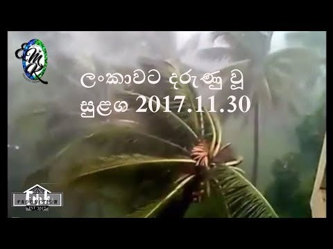 Tornedo In Sri Lanka 2017.11.29/ 2017.11.30 ( disaster )