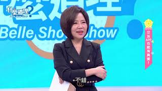 Download 【完整版】20190715什麼道理?交友APP也能有真愛?于美人、鄧惠文、許常德、許睿光 Video