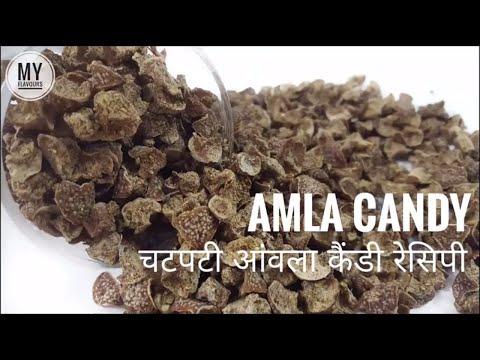 Amla Candy स्वाद व सेहत से भरी  हींग वाली चटपटी आवंला कैंडी रेसिपी How to make Amla Candy Recipe