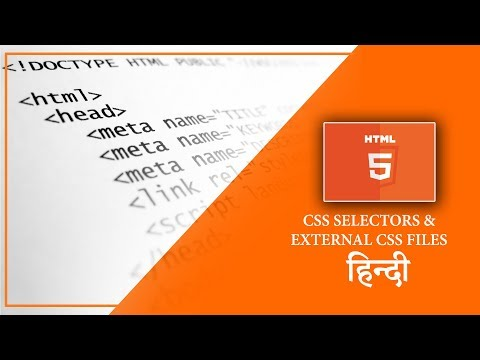 CSS selectors &  external CSS files  in हिन्दी - Day 05