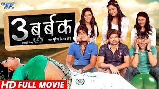 Teen Budbak Superhit Full Bhojpuri Movie 2018 Rakesh Mishra, Shubhi Sharma Bhojpuri Full Film