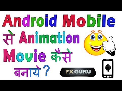 How to make a animation movies from android mobile android mobile se animation video kyse banate he
