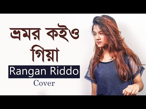 Xxx Mp4 Bhromor Cover By Rangan Riddo Newsg24 3gp Sex