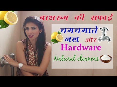 (हिंदी) बाथरूम की सफाई : चमचमाते नलके कैसे पायें : Natural Cleaners For Kitchen & Bathroom Taps