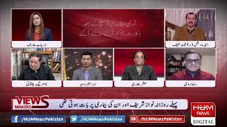 Live: Program Views Makers with Zaryab Arif, Dec 13  2019 | HUM News