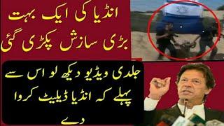 Amazing expose of latest Indian propaganda against Pakistan and Imran khan